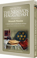 The Nesivos Haggadah - Maaseh Nissim by the author of the Nesivos HaMishpat