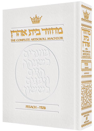 Machzor Pesach - heb./eng. - Ashkenaz - f/s h/c - White leather