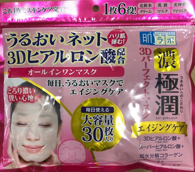 Skin Beauty Thanks To Hada Labo Gokujyun 3D Perfect Mask