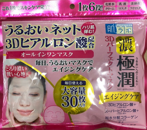 Hada labo Gokujyun 3D Perfect Mask (30 sheets) Best Hyaluronic Acid