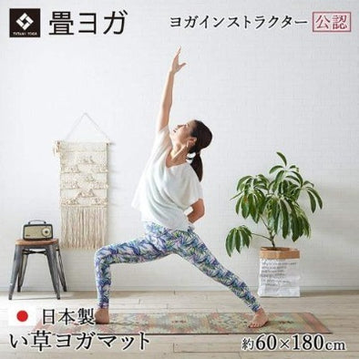 Tatami Non Slip Yoga Mat, Natural Relaxing Scent, Made In Japan/ Earth Navy