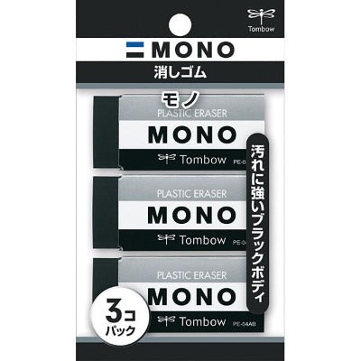 TOMBOW Black Eraser 3 pcs / 消しゴムMONOブラック 3個入り -Stationary-Zak Zakka