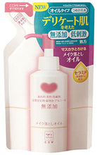 Additive-free Makeup Remover Oil Refill (130mL)