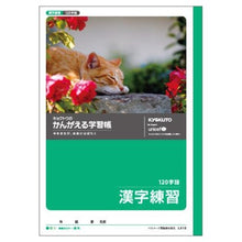 Japanese writing workbook / かんがえる学習帳 漢字練習(120字詰)-Stationary-Zak Zakka