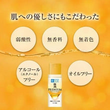 Re New! Hada labo Skin Institute Gokujyun premium hyaluronic whitening loation 140mL / 肌ラボ 極潤プレミアム ヒアルロン乳液-Cosmetics from Japan-Zak Zakka