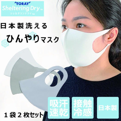 Washable Summer Face Masks made in Japan Set of 2 / 東レ 洗える3Dマスク 2枚入り-Health&Beauty-Zak Zakka