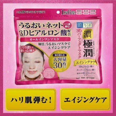 Hada labo Gokujyun 3D Perfect Mask (30 sheets) Best Hyaluronic Acid /極潤3Dパーフェクトマスク(30枚) ヒアルロン酸-Cosmetics from Japan-Zak Zakka