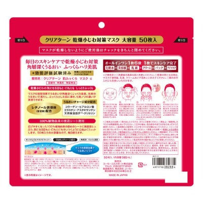 Kose Clear Turn Facial Mask - 50sheets package back