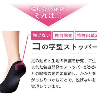 Women's Ankle Socks Non-slip VERY Shallow type/脱げないココピタ 超浅履き-Daily Goods-Zak Zakka