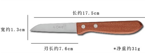 H260 Pairing Knife with Wooden Handle