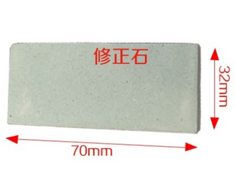 Japanese Small Repair Stone (32mm x 70mm)