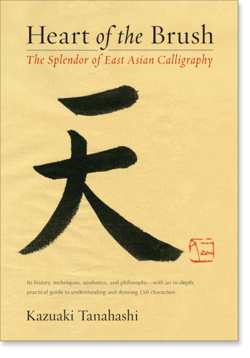 Heart of the Brush: The Splendor of East Asian Calligraphy
