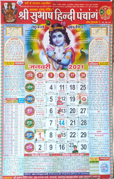 Shree Subhash Hindi Panchang/Calendar 2021/Hindi Calendar - 2 Pcs