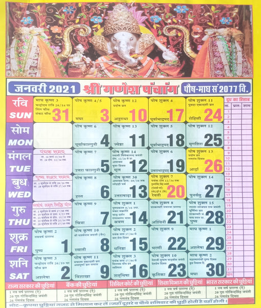 Shree Ganesh Panchang/Hindi Calendar 2021/Small Calendar-2 Pcs