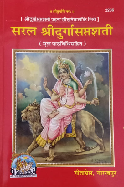 Gita Press Saral Shree Durga Saptshati Mool Path Only In Sanskrit - Abelestore
