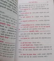 Gita Press Saral Shree Durga Saptshati Mool Path Only In Sanskrit