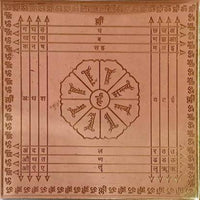Achal Copper Yantra / Yantra For Success Copper Yantra