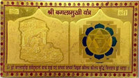Baglamukhi Gold Plated Yantra, Yantra For Success, Pooja Yantra Brass Yantra