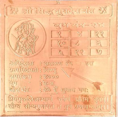 Shri Siddha Budha Dev Yantra / Copper Yantra For Pooja Copper - Abelestore