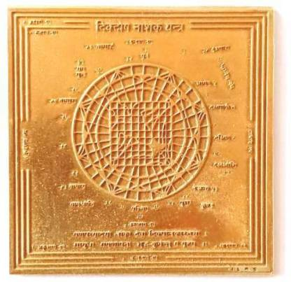 Copper Dikdosh Nashak Yantra, Dikdosh Nashak Yantra For Understanding, Pocket Size Copper Yantra