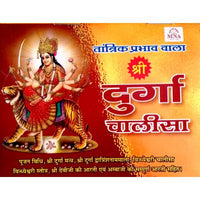 Buy from Abelestore.com Shri Durga Chalisa In Small Size In Big Red Font- 11 Pcs Religious Books for Gifting