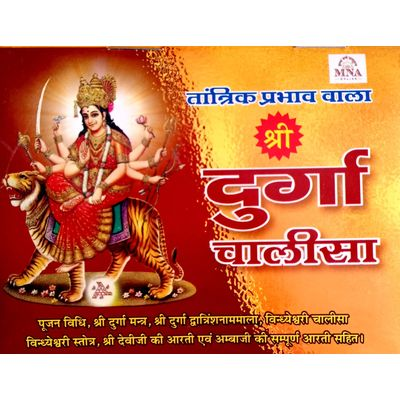 Shri Durga Chalisa In Small Size In Big Red Font- 11 Pcs Religious Books for Gifting - Abelestore