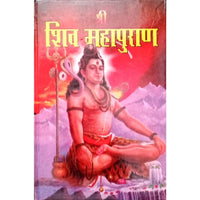 Shri Shiv Puran In Small Size By Maharshi Ved Vyas buy from ABELESTORE.Com