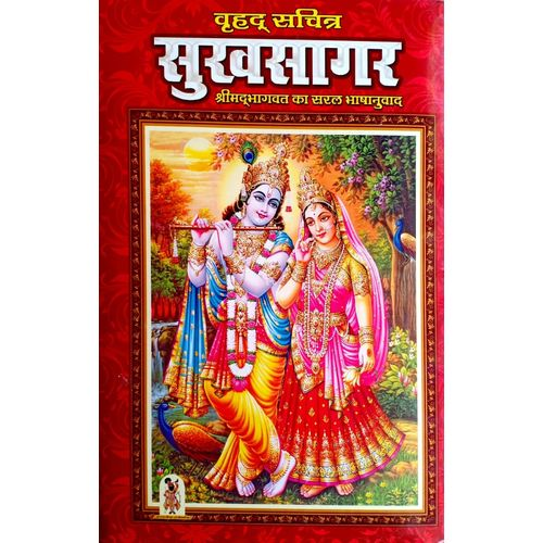 Buy From India Abelestore.com Sukh Sagar:Shrimad Bhagwat Mahapuraan In Hindi