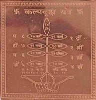 Kalpavrisha Copper Yantra / Yantra For Success Copper Yantra
