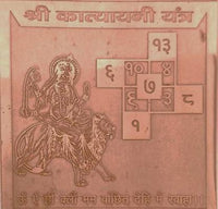 Small Copper Shri Katyayani Yantra, Copper Yantra, Katyayani yantra For strength Copper Yantra