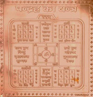 Copper Pandrha Ka Yantra, Copper Yantra, Yantra For Success