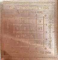 Parshvanath Copper Yantra / Yantra For Bussiness Success Copper Yantra