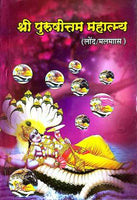 Purshottam Maas Mahatamaya All 31 Chapters/ Adhik Mass Vrat Katha In HIndi - Abelestore