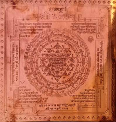 Shri Sampooran Shri Yantra, Shri Sampooran Shri Yantra For Health Wealth And Success Copper Yantra