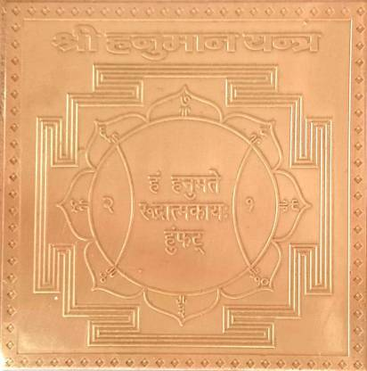 Shri Hanuman Yantra/ Copper Yantra / Yantra For Strength