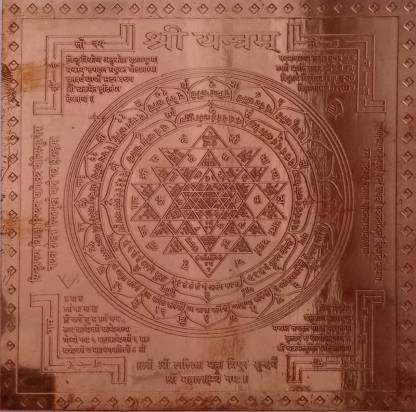 Copper Shri Yantram, Pooja Yantra, Shri Yantra For Success Copper Yantra