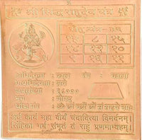 Shri Siddha Rahudev Yantra / Copper Yantra / Yantra For Success