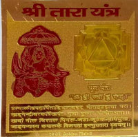 Gold Plated Shri Tara Yantra, Pooja Yantra, Yantra For Success Brass Yantra
