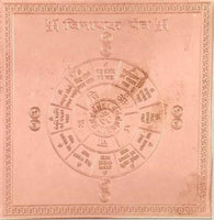 Vinayan Copper Yantra / Yantra For Blessings of Sri Ganesha Copper Yantra - Abelestore