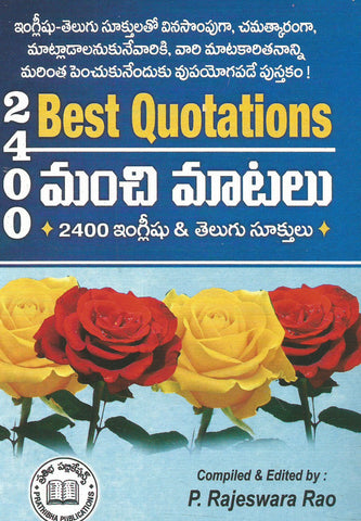 2400 Best Quatations , Manchi Maatalu