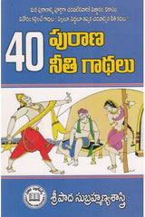 Telugu kathalu (Stories)