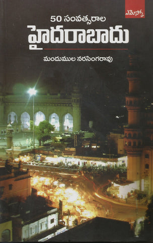 50 Samvatsarala Hyderabad