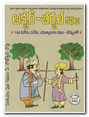AKBAR  BIRBAL  KATHALU - Stories -TeluguBooks.in (Navodaya Book House)