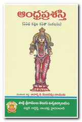 ANDHRA  PRASHASTI - Telugu General Books -TeluguBooks.in (Navodaya Book House)