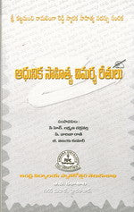 General Telugu Books