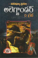 ALEXANDER THE GREAT - Telugu History Books -TeluguBooks.in (Navodaya Book House)