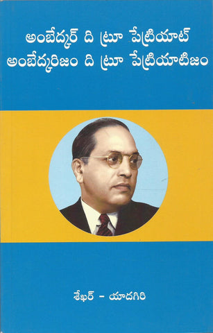 Ambedkar The True Petriyat Ambedkar The True Petriyatism