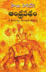 Andhra Patham   {A journey Through History}