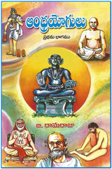Andhra Yogulu Part 1 - TeluguBooks.in (Navodaya Book House)