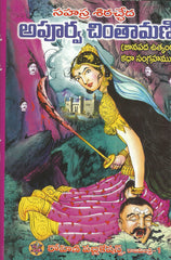 Apoorva Chintamani - TeluguBooks.in (Navodaya Book House)